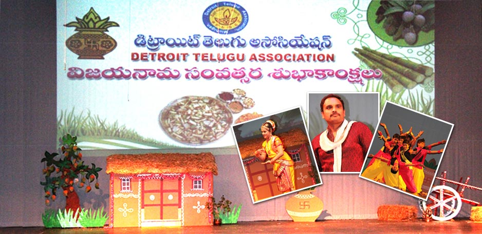 Detroit-Telugu-Association-2013-Ugadi-celebration