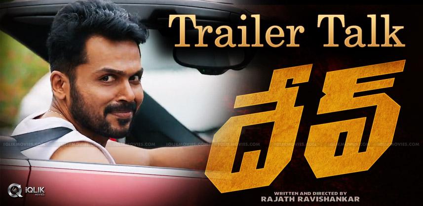 dev-telugu-movie-trailer-talk