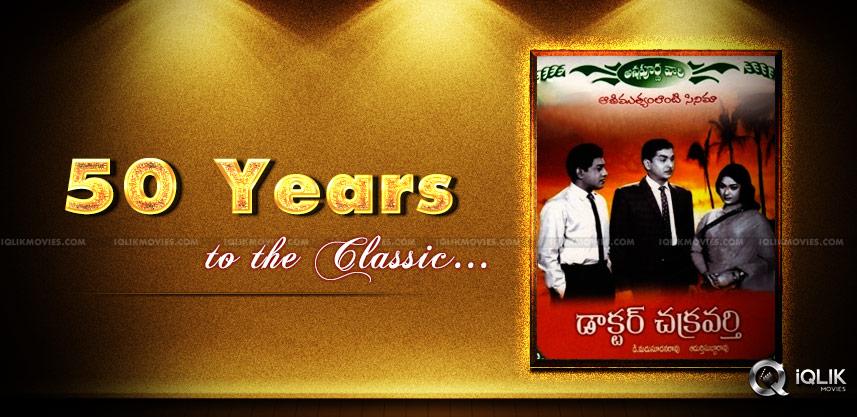 anr-savitri-doctor-chakravarthy-completes-50years