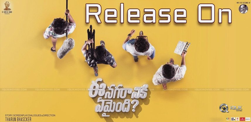 ee-nagaraniki-emaindi-movie-release-date