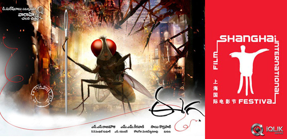 Eega-continues-to-fly