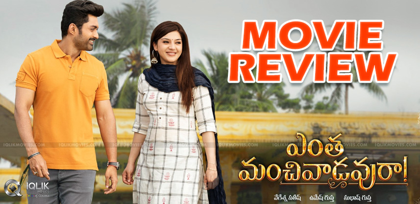 Entha-Manchivadavura-Movie-Review-And-Rating-