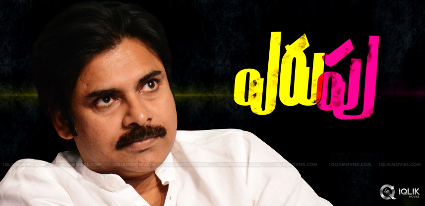 erupu-movie-based-on-attarintiki-daredi-piracy