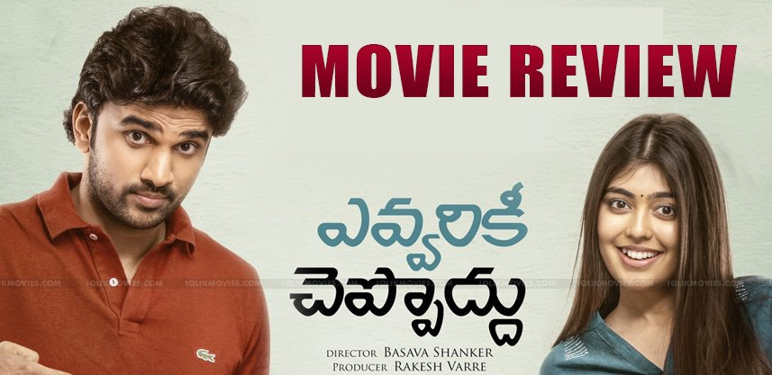 Evvarikee Cheppoddu Movie Review And Rating