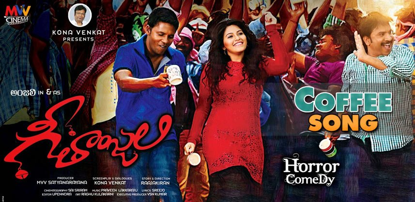 Geethanjali-Coffee-Song-in-Discussion