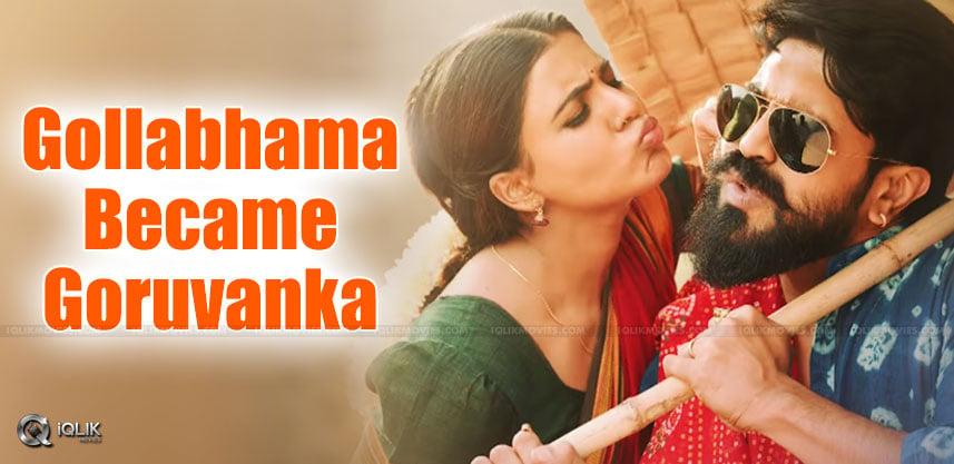 rangasthalam-gollabhama-turns-goruvanka-