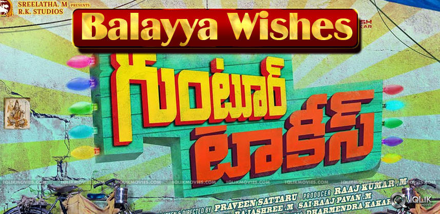 balakrishna-to-launch-guntur-talkies-trailer