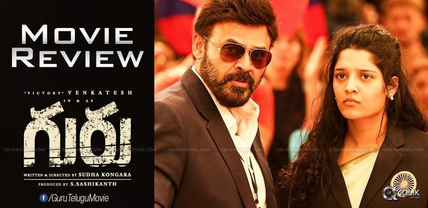 guru movie review 2017