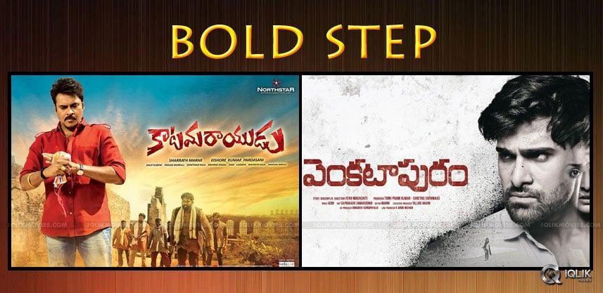 venkatuparam-katamarayudu-films-release-dates