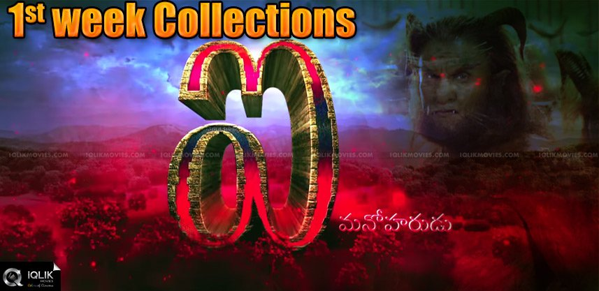 i-movie-first-week-collections