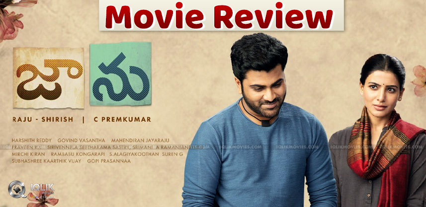 Jaanu Movie Review And Rating!