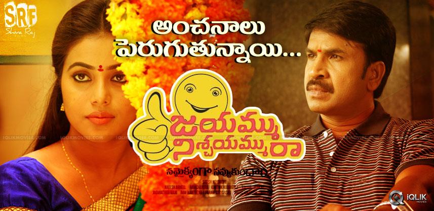 expectations-on-jayammunischayammuraa-film