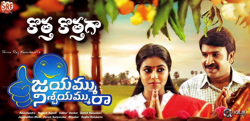jayammu-nischyammura-movie-promotions