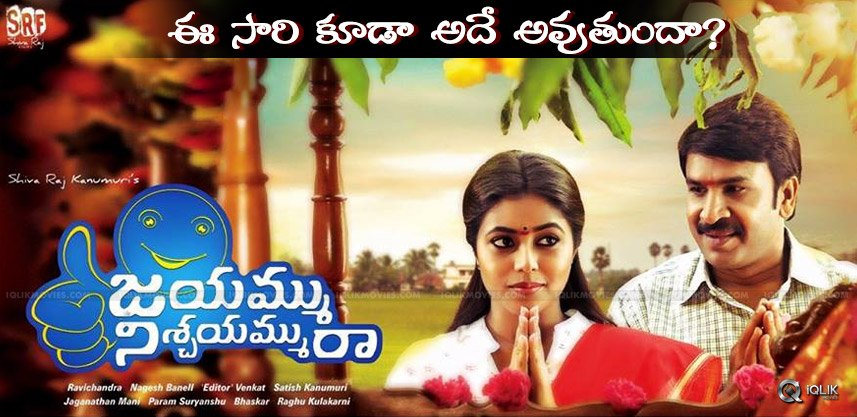 expectations-on-srinivasreddy-jayammunischayammura