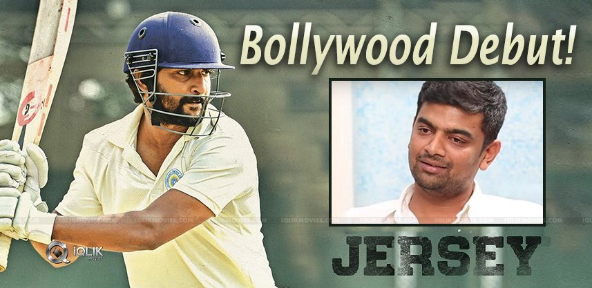 jersey-director-bollywood-debut