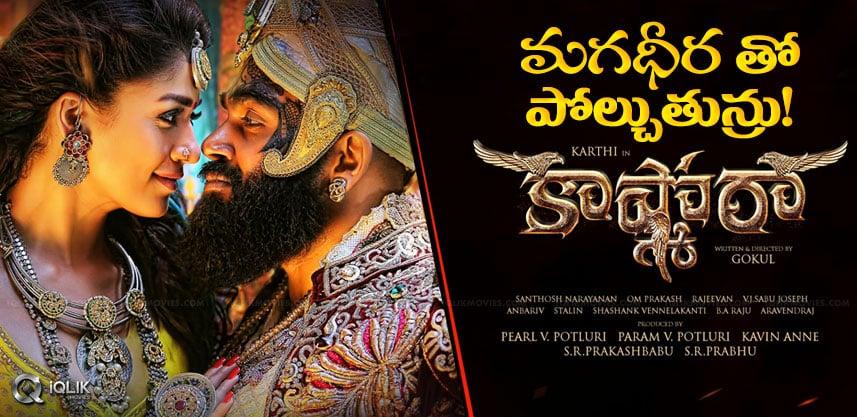 karthi-kaashmora-comparison-with-magadheera