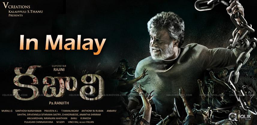rajnikanth-kabali-movie-dubbed-in-malay-language