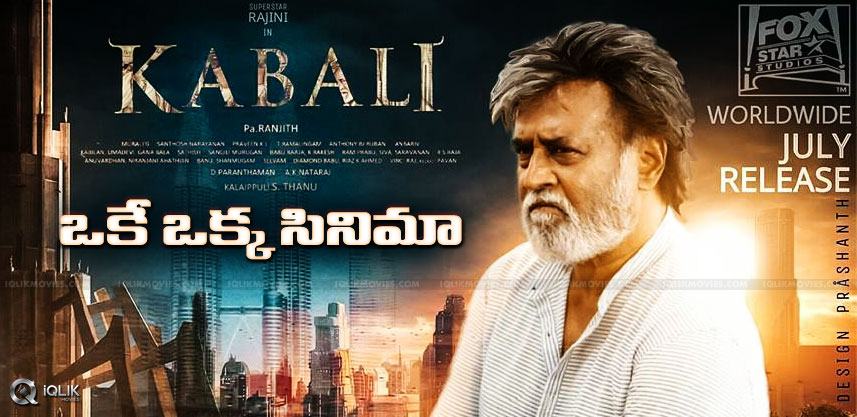 advance-reservation-of-kabali-in-multiplexes
