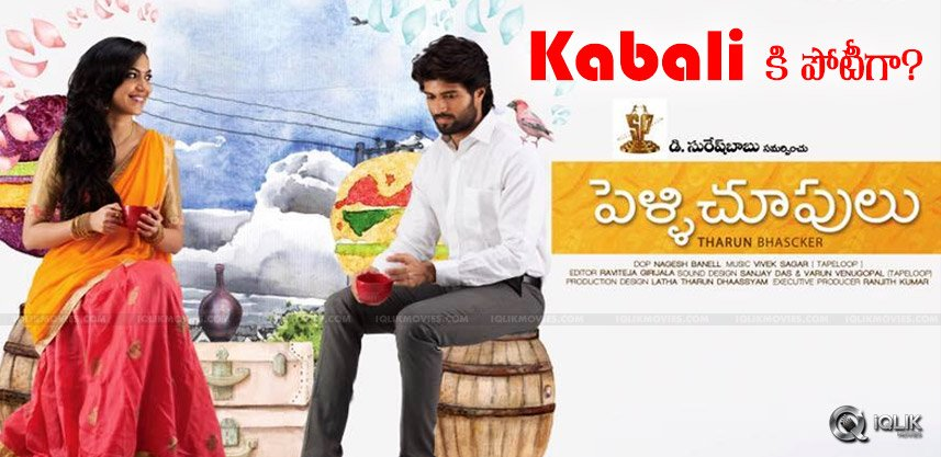 discussion-on-pellichoopulu-movie-release-details