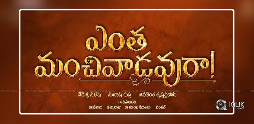 kalyan-ram-next-entha-manchivadavura
