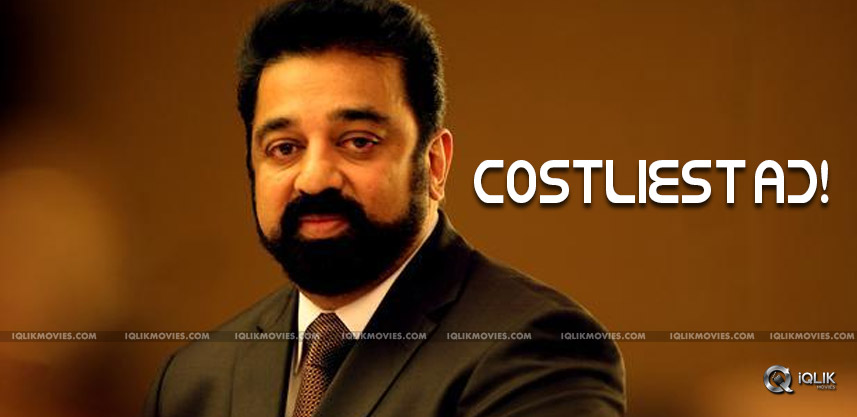 kamal-hassan-charges-highest-remunearation-for-ad