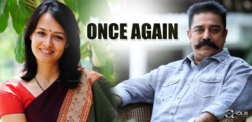 kamal-amala-to-act-together-in-a-new-film