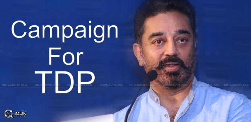 kamal-haasan-tdp-support-politics