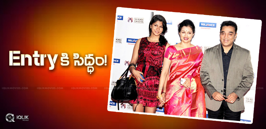 gauthami-daughter-subbulakshmi-entry-into-films