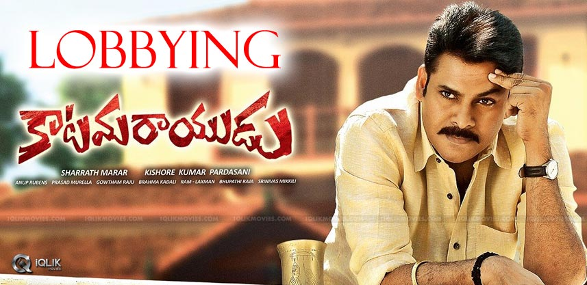lobbying-for-pawan-kalyan-katamarayudu-tickets