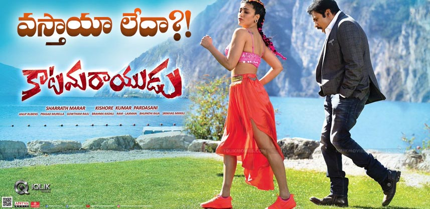 katamarayudu-movie-weekend-collections-report