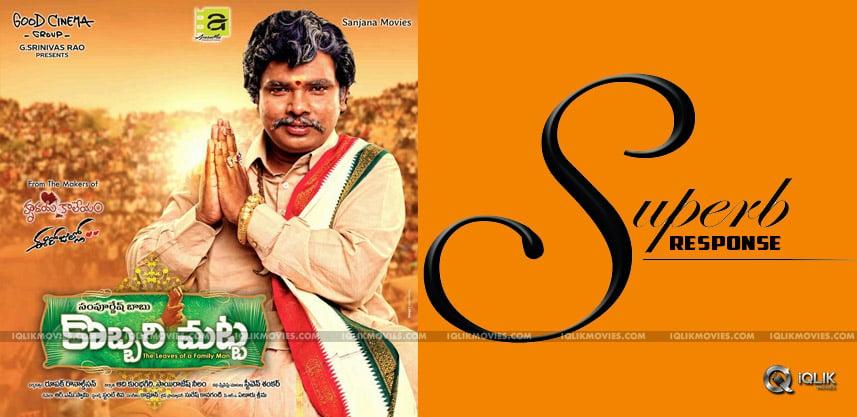 kobbari-matta-movie-poster-details