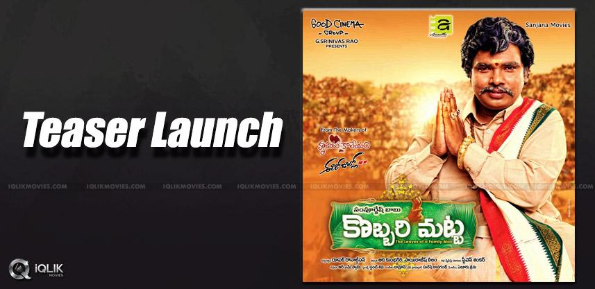sampoornesh-babu-kobbari-matta-teaser-launch