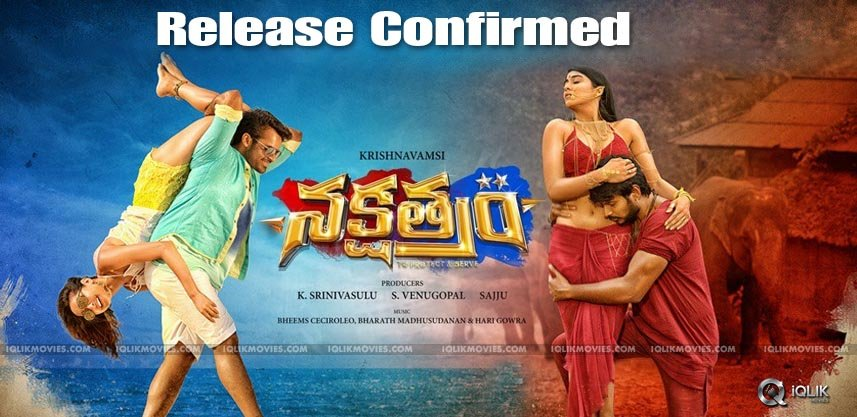 krishnavamsi-nakshatram-release-on-august4