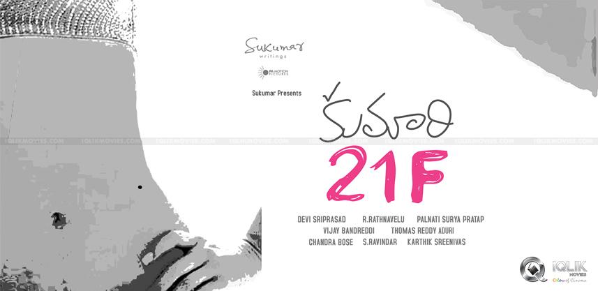 sukumar-raj-tharun-kumari-21f-first-look
