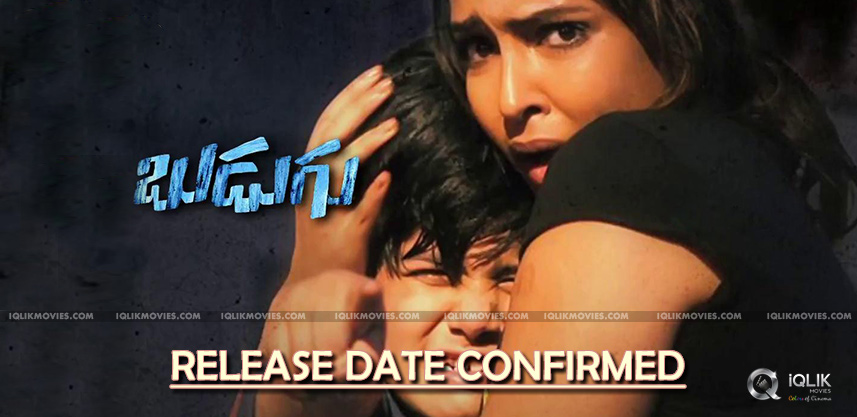 lakshmi-manchu-budugu-movie-release-date