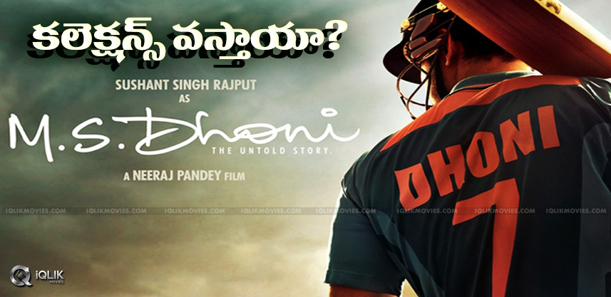 discussion-on-ms-dhoni-movie-result-at-boxoffice