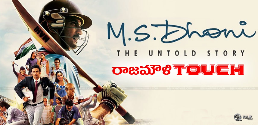 rajamouli-launches-msdhonitheuntoldstory-song