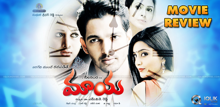 neelakanta-maaya-telugu-movie-review-n-rating