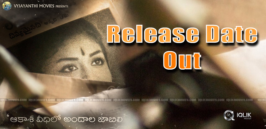 mahanati-movie-release-date-out-