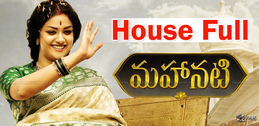 mahanati-movie-third-week-response