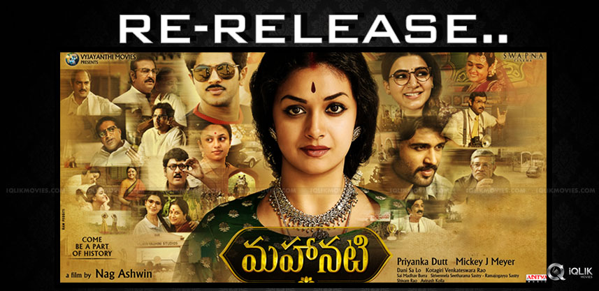 mahanati-in-amazon-prime-details