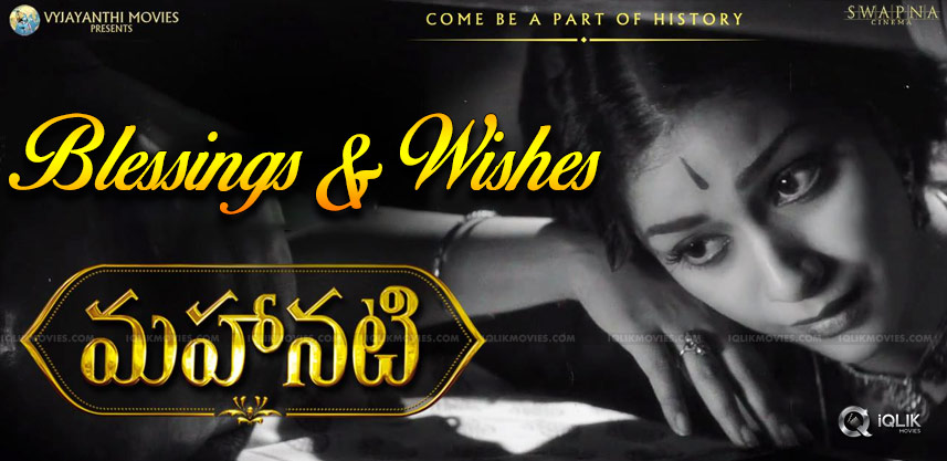 mahanati-movie-gets-best-wishes-details-
