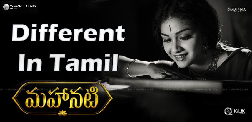 tamil-telugu-versions-of-mahanati-different-