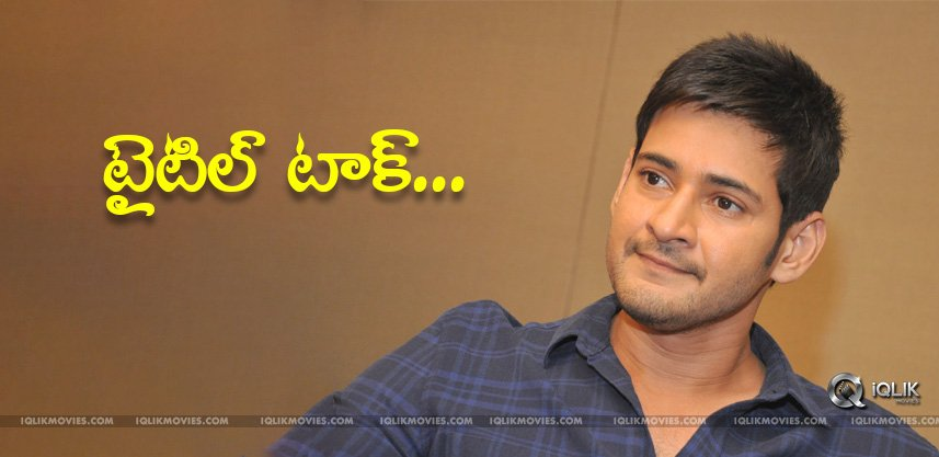 discussion-on-film-title-of-mahesh-new-film