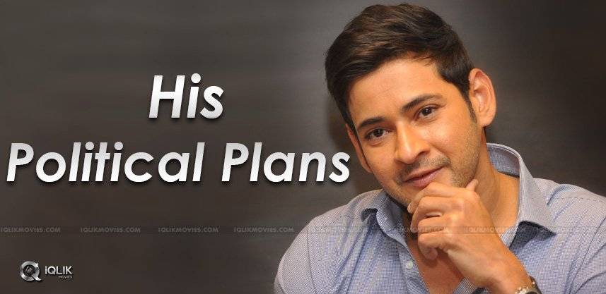 mahesh-babu-about-his-politics-details-