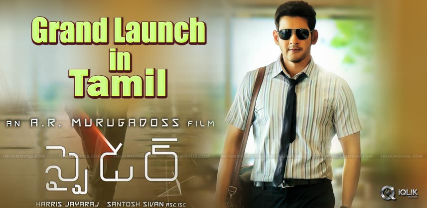 Grand-Event-Launch-Mahesh-Babu-Tamil-