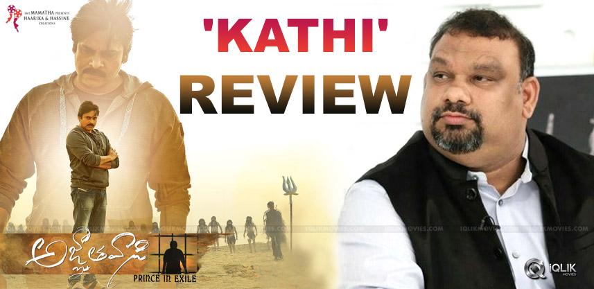 mahesh-kathi-agnyaathavaasi-review