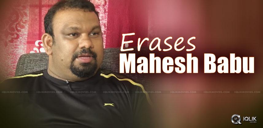 mahesh-kathi-erases-mahesh-babu