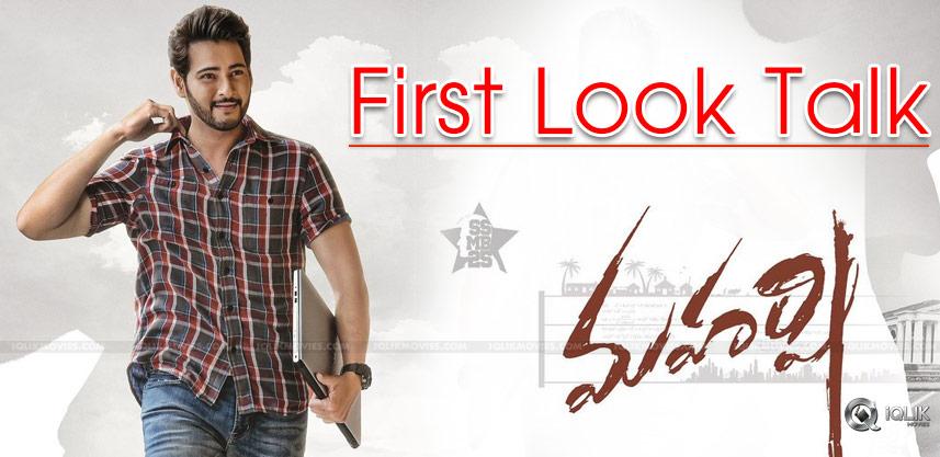 mahesh-babu-maharshi-first-look-announced