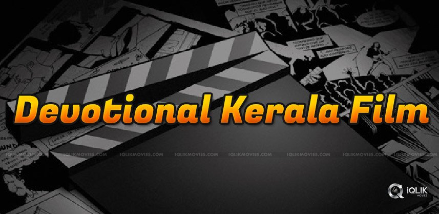powerful-movie-on-god-in-mollywood